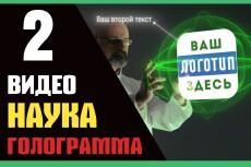Создам реальное видео для фейсбук обложки с вашим логотипом или фото 19 - kwork.ru