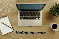 Наберу, распознаю и преобразую качественно скан, фото в текст word, PDF, fb2 24 - kwork.ru