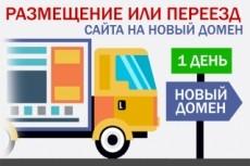 Размещу Ваш сайт на хостинге 11 - kwork.ru