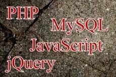 Напишу скрипт php, js 19 - kwork.ru