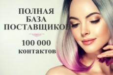 База поставщиков 23 - kwork.ru
