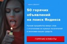 Соберу из Яндекс поисковые запросы по выбранной тематике 3 - kwork.ru