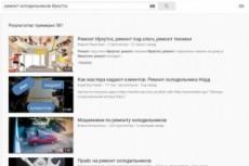 Комплексное продвижение в YouTube, все в одном кворке - Акция 3 - kwork.ru