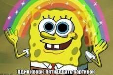 Добавлю текст на фотографию 18 - kwork.ru