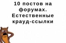 10 крауд-ссылок в комментариях на форумах 11 - kwork.ru