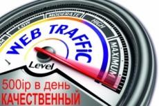 1000 посещений по 60 секунд на ваш сайт 4 - kwork.ru