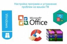 Создание программ под Windows 22 - kwork.ru