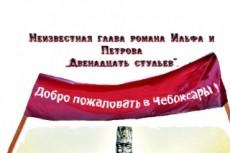 Сюжеты, идеи, сценарии на любую тему, комиксы, мультфильм, реклама 6 - kwork.ru