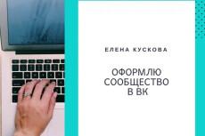 Оформление группы ВКонтакте в стиле минимализма 19 - kwork.ru