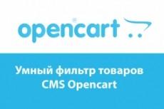 CMS Opencart. Упрощенное оформление заказа 22 - kwork.ru