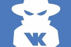 600 качественных подписчиков Вконтакте 10 - kwork.ru