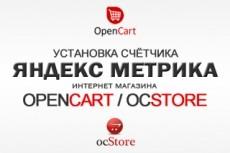 OpenCart. OcStore. Доработки интернет- магазина 14 - kwork.ru