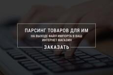 Парсинг интернет-магазинов, импорт товаров 3 - kwork.ru