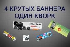 Баннер для сайта за один кворк 57 - kwork.ru