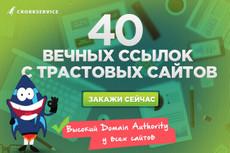 1000 WIKI ссылок + 61 обратных ссылок 1PR7 + 5 PR6 + 15 PR5 + 40 PR4 52 - kwork.ru