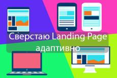 Верстка landing page из PSD в html+css 18 - kwork.ru