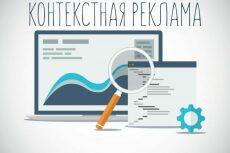 Яндекс. Директ - Настройка контекстной рекламы. 100 ключевых фраз 12 - kwork.ru