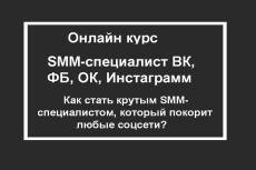 Обучу продвижению и раскрутке в инстаграм 22 - kwork.ru