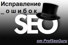 Повышу уникальность текста 21 - kwork.ru