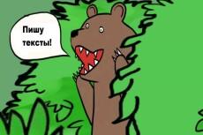 6 новостей для вашего сайта 12 - kwork.ru