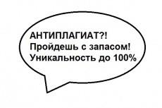 смогу довести текст до уникальности 8 - kwork.ru
