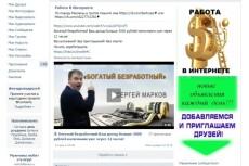 Запустить супер эффективную рекламу в соц сетях 6 - kwork.ru