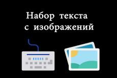 Напишу статью высокого качества без халтуры на любую тему 4 - kwork.ru