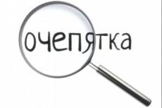 Напишу сценарий для детского праздника 9 - kwork.ru