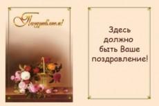 Напишу красивое поздравление с любым праздником 5 - kwork.ru