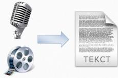Извлеку текст из PDF файла 3 - kwork.ru