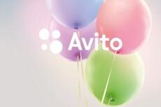 Зарегистрирую аккаунты Авито+переадресация 5 - kwork.ru
