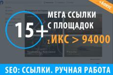 901 вечная трастовая ссылка. 900 ссылок ТИЦ10+  и 1 ссылка с ТИЦ 1000+ 20 - kwork.ru