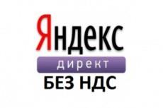 Создам,Настрою Директ под ключ 7 - kwork.ru