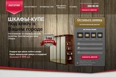Продам лендинг - натяжные потолки 30 - kwork.ru