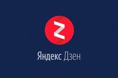 Привлеку 400 подписчиков на Ваш канал в Дзен + 100 like на статьи 19 - kwork.ru