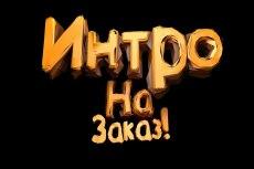 Создам 2 игровых youtube интро видео с вашим лого 7 - kwork.ru