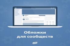 Создам стильную обложку для сообщества Вконтакте 17 - kwork.ru