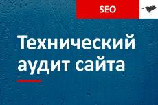 Технический расширенный аудит вашего сайта 30 - kwork.ru