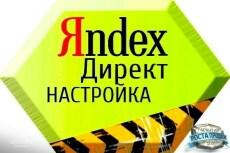 Настройка контекстной рекламы Яндекс Директ 23 - kwork.ru