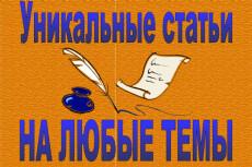 Расшифровка текста 3 - kwork.ru