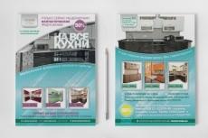 Дизайн листовки 19 - kwork.ru