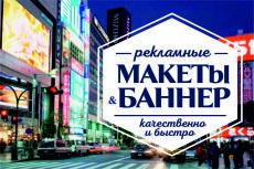 Сделаю рекламный макет в СМИ 28 - kwork.ru