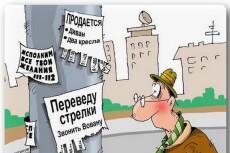 напишу бизнес текст 4 - kwork.ru