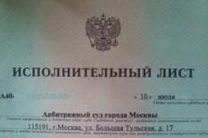 Письменная юридическая консультация 7 - kwork.ru