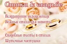 Напишу красивое стихотворение к Новому году, НГ поздравление в стихах 6 - kwork.ru