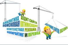 Создам или настрою robots. txt и sitemap. xml 12 - kwork.ru