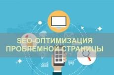 сделаю SEO-настройку сайта wordpress 3 - kwork.ru