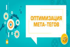 Пропишу Title, Description, Keywords, 10 страниц 14 - kwork.ru