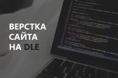 Вёрстка сайтов из PSD в html + CSS 9 - kwork.ru