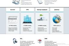 Помогу подобрать домен, хостинг для вашего сайта 10 - kwork.ru